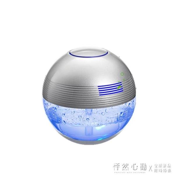 負離子清新水洗過濾空氣凈化器殺菌消毒機空調房氧吧去除異味防霉 蘿莉小腳丫