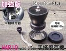 HARIO 磨豆機加強版 MSCS-2DTB  | OS小舖