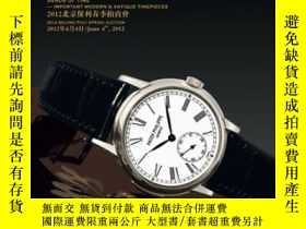 二手書博民逛書店北京保利2012春季拍賣會罕見精時流金――名貴腕錶及古董鐘錶圖錄