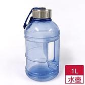 橘之屋 健身水壺(1L)【愛買】