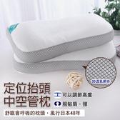 【BELLE VIE】中空管功能枕/定位抬頭枕(月牙款)