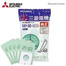 ★福利品-A級  A10951【三菱MITSUBISHI】抗菌集塵袋/1包共10入組(MP-30)