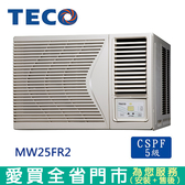 TECO東元5-6坪MW25FR2右吹窗型冷氣_含配送到府+標準安裝【愛買】