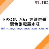 【享印科技】EPSON 70cc 副廠連續供墨黃色墨水瓶 適用 L1110/L3110/L3116/L3150/L5190/L5196