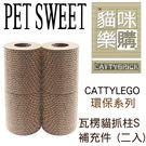 【派斯威特】CATTYLEGO 貓咪樂購...