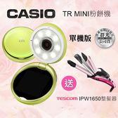 【贈TESCOM整髮器】Casio TR MINI 聚光蜜粉機 自拍神器TRMINI 公司貨送原廠皮套