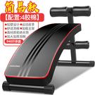 仰臥起坐健身器材家用男腹肌板運動輔助器收腹卷腹機仰臥板 一木良品