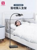 懶人支架 懶人支架手機架ipad平板電腦萬能通用床上坐地床頭夾落地式 3C公社YYP