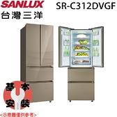 【SANLUX三洋】312L 變頻四門下冷凍雙抽屜電冰箱 SR-C312DVGF 含基本安裝 免運費