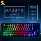 防水有線87鍵機械鍵盤手感懸浮背光迷你小鍵盤台式筆記本通用USB 卡布奇诺igo