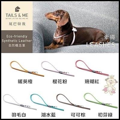 *WANG*台灣製TAILS&ME 尾巴與我《自然概念革-純粹系列牽繩》M號賣場