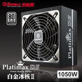 保銳 ENERMAX 白金牌 1050W 電源供應器 白金冰核II EPF1050EWT
