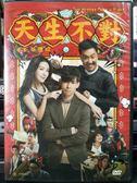 挖寶二手片-P09-117-正版DVD-華語【天生不對】-周渝民 薛凱琪 鄭中基