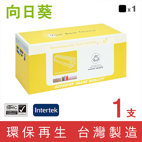 向日葵 for HP CF380X/CF380/380X/312X 黑色高容量 環保碳粉匣/適用 HP Color LaserJet Pro MFP M476dw/M476nw