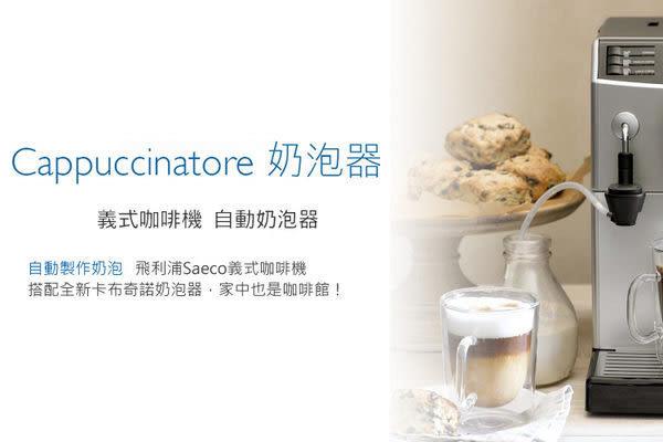 【大麥洋行】飛利浦Saeco 新款自動奶泡器CA6802 (適用HD8761、HD8651、HD8924)