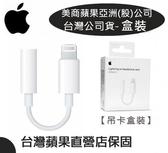 【免運費】遠傳電信公司貨【耳機轉接器】蘋果 原廠盒裝 Apple (Lightning對 3.5mm) i8P iPhone XR iXS Max