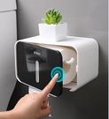 紙巾盒 衛生紙盒衛生間紙巾廁紙置物架廁所家用免打孔創意防水抽紙卷紙筒 維多原創