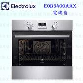 【PK廚浴生活館】 高雄 Electrolux 伊萊克斯 EOB3400AAX  電烤箱 ☆烤箱 實體店面 可刷卡