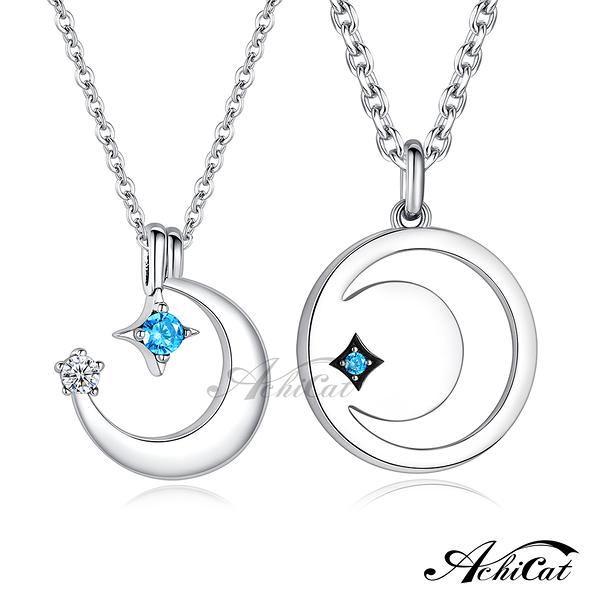 AchiCat 情侶項鍊 925純銀項鍊 星月奇緣 月亮 對鍊 男鍊女鍊 單個價格 CS9001
