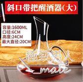 家用無鉛水晶玻璃紅酒歐式個性葡萄酒分酒壺xx3752【極致男人】