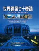 (二手書)世界建築七十奇蹟(精裝-特990元)