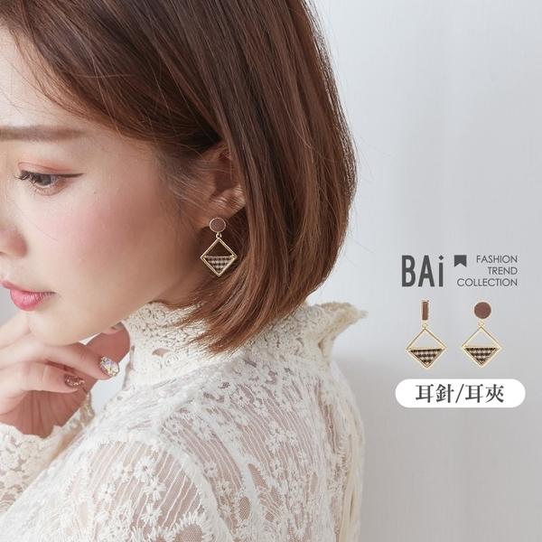 耳環 菱形格紋不對稱鏤空S925銀耳針與夾式耳環-BAi白媽媽【196371】