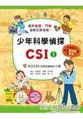 少年科學偵探CSI 1