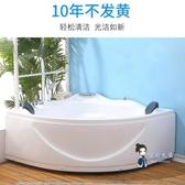 壓克力浴缸 三角形扇形浴缸壓克力雙人情侶家用成人獨立式沖浪按摩恒溫浴盆T