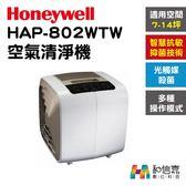 【和信嘉】Honeywell 漢威 HAP-802WTW 智慧型抗敏抑菌 空氣清淨機 長效True HEPA 光觸媒殺菌 台灣公司貨