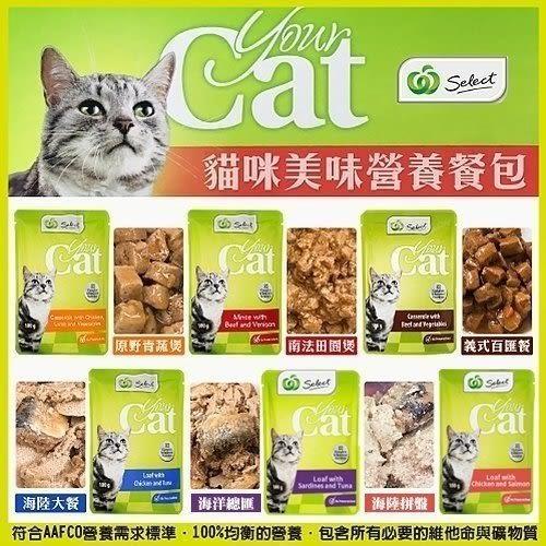 【輸入折扣碼Yahoo2019】*KING WANG*【24包】Select《你的貓Yourcat餐包-鮮肉/魚肉系列》100g