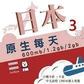 【日本旅遊】 3日1.8GB流量 上網 softbank網路卡 每日600MB流量 4G飆網 旅行上網/日本網卡/日本旅遊