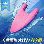 泳裝配件 游泳裝備浮板打水板助泳板專業訓練泡沫A字板 七夕情人節