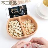 木質分格干果盤懶人瓜子零食盤手機支架客廳家用糖果盒 港仔會社