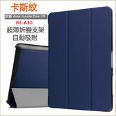 卡斯特 宏碁 Acer Iconia One 10 B3-A30 平板皮套 自動吸附 支架 保護套 b3-a30 超薄 三折 保護殼