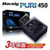 Mavoly 松聖PURI 450  450W電源供應器POWER
