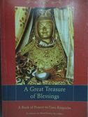 【書寶二手書T3/宗教_MOF】A Great Treasure of Blessings