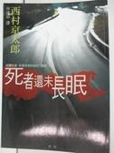 【書寶二手書T1/一般小說_AS9】死者還未長眠_林達中, 西村京太郎