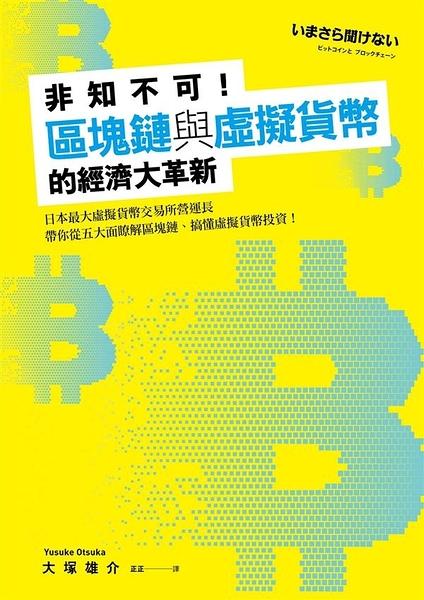 (二手書)非知不可!區塊鏈與虛擬貨幣的經濟大革新:日本最大虛擬貨幣交易所營運..