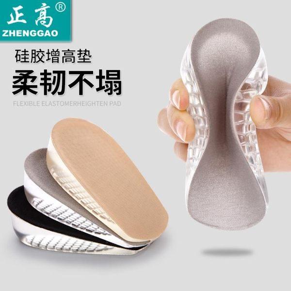正高2雙裝 硅膠隱形內增高鞋墊半墊增高墊男女士增高神器增高襪
