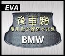 【愛車族購物網】EVA-3D後車廂立體防水托盤-BMW(專用型)