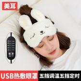 蒸汽眼罩睡眠遮光女緩解眼疲勞加熱敷男usb發熱充電睡覺護眼可愛 NMS快意購物網