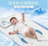 一件免運-嬰兒涼席冰絲透氣新生兒寶寶嬰兒床夏季午睡兒童幼兒園專用涼席子XW