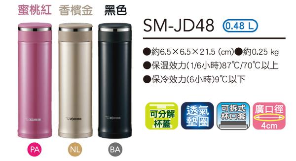 ◤現在↘↘◢# 象印 SM-JD48可分解杯蓋不鏽鋼真空保溫杯0.48L 。免運。((另售SM-SA48))