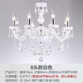 歐式吊燈水晶客廳燈具現代簡約臥室燈簡歐餐廳奢華大氣蠟燭水晶燈 220vNMS街頭潮人