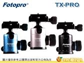 FOTOPRO 富圖寶 TX-PRO TXPRO TX PRO 球型雲台 鎂鋁合金 載重12KG 湧蓮公司貨 一年保固