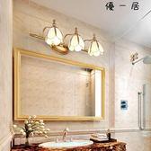 led鏡前燈衛生間梳妝臺鏡柜燈歐式浴室壁燈