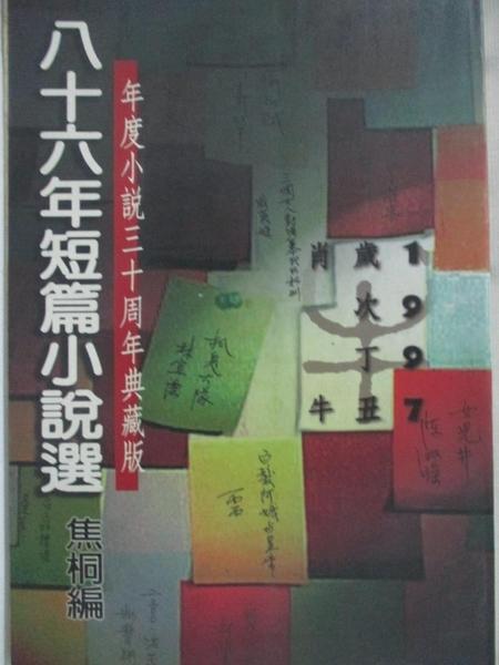 【書寶二手書T1/短篇_CTB】八十六年短篇小說選: -年度小說三十週年典藏版_焦桐
