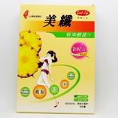 得意人生 美纖酵素 沖泡飲品 (4克X5包)