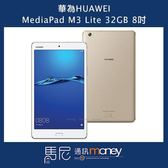 (免運+贈華為Band 3e手環)平板電腦 華為 HUAWEI MediaPad M3 Lite/32GB/8吋【馬尼通訊】