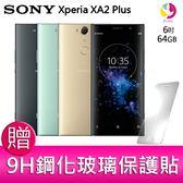 分期0利率 Sony Xperia XA2 Plus 6GB/64GB 超廣角智慧型手機 贈『9H鋼化玻璃保護貼*1』